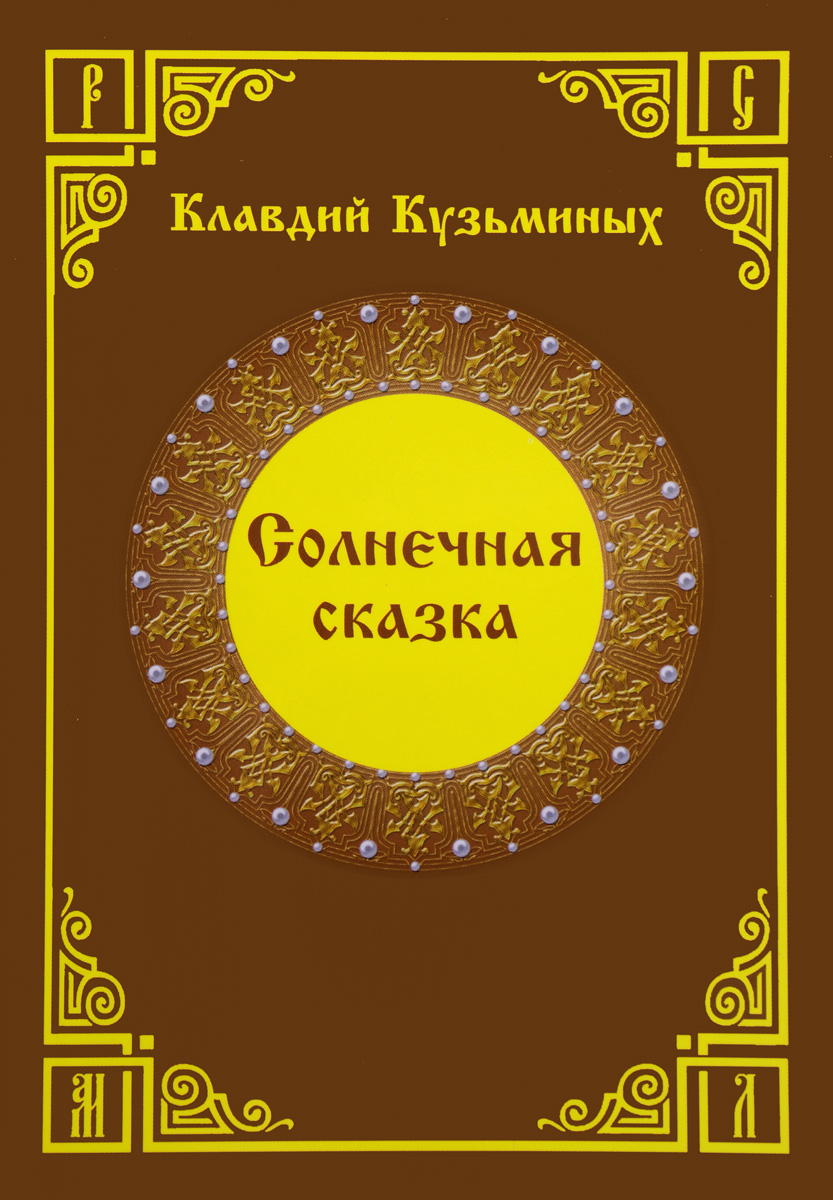 Изображение книги 1014836874.jpg