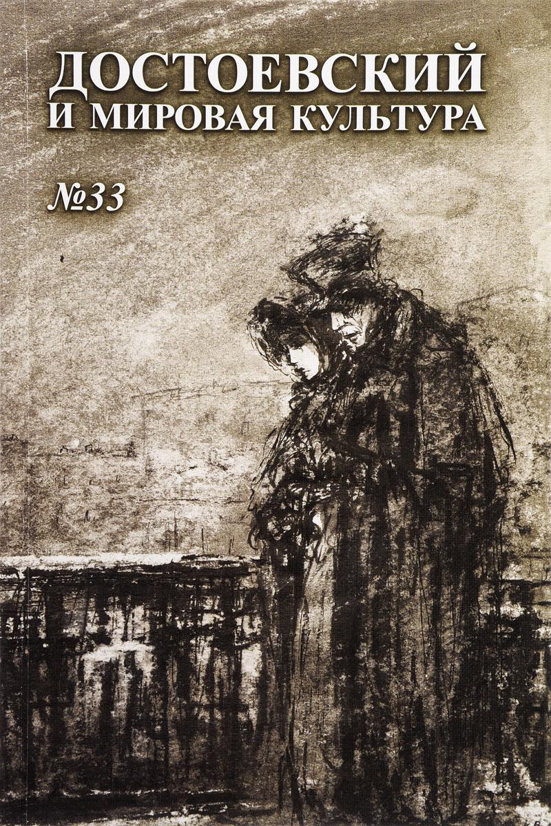 Достоевский и мировая культура. Альманах, №33, 2015 тележка для фляги в твери