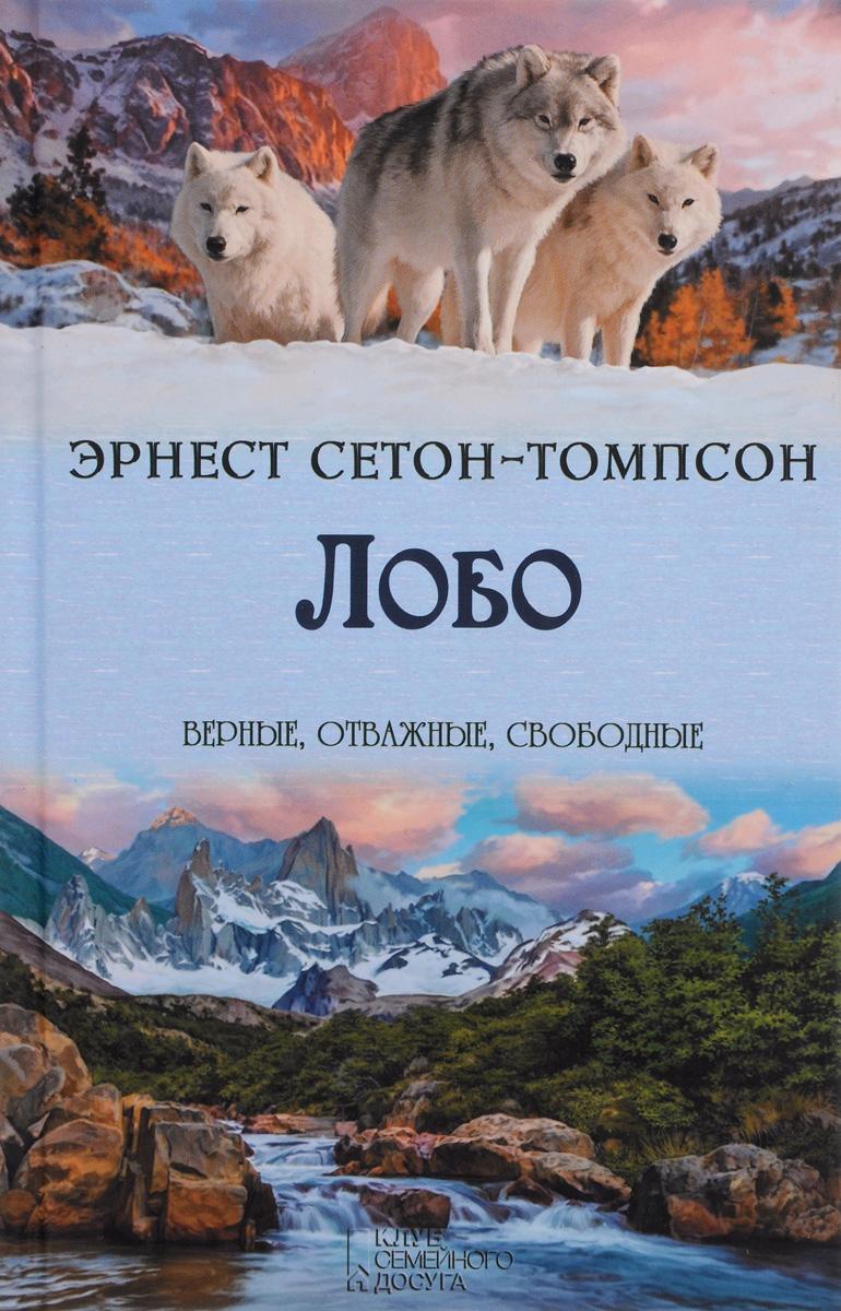 Эрнест Сетон-Томпсон Лобо