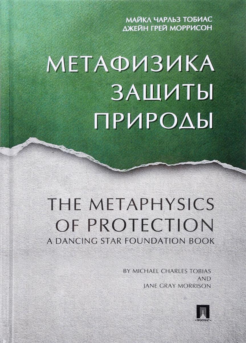 Метафизика защиты природы. Майкл Чарльз Тобиас, Джейнс Грей Моррисон