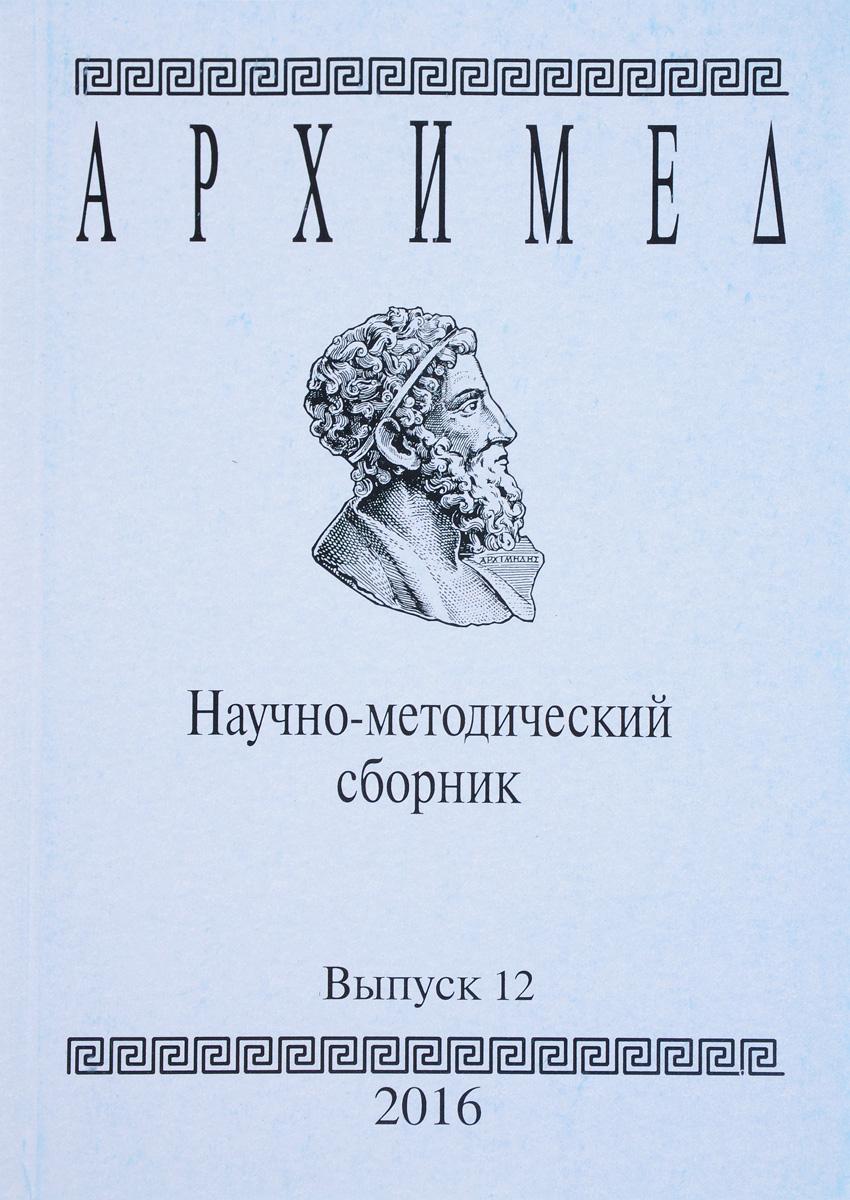Архимед. Научно-методический сборник. Выпуск 12