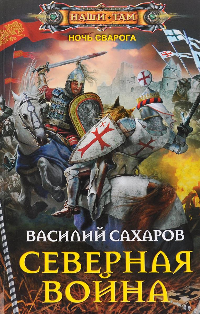 Василий Сахаров Северная война сахаров василий иванович дальний поход