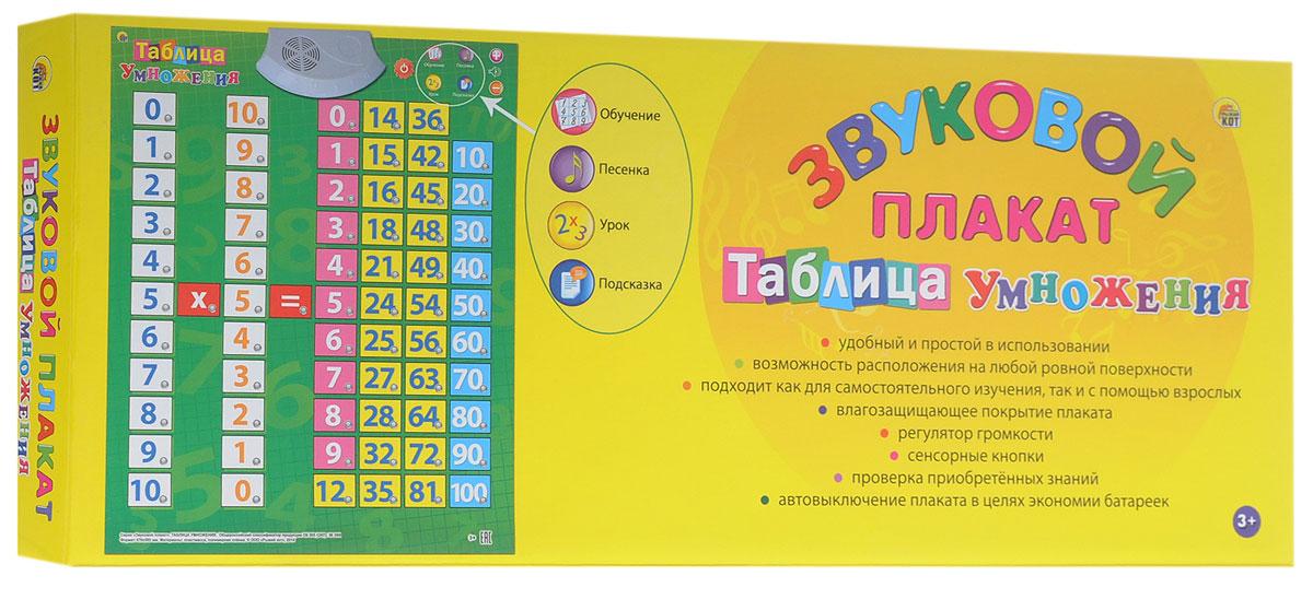 Рыжий Кот Обучающий плакат Таблица умножения алфея обучающий плакат малый таблица умножения