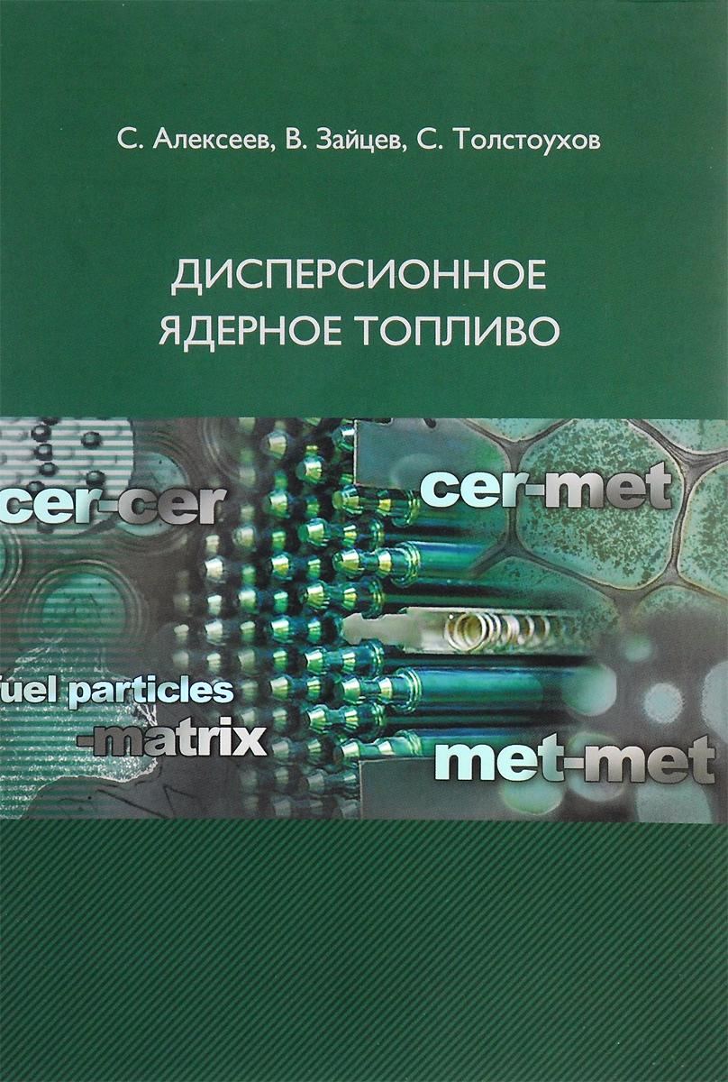С. Алексеев, В. Зайцев, С. Толстоухов Дисперсионное ядерное топливо