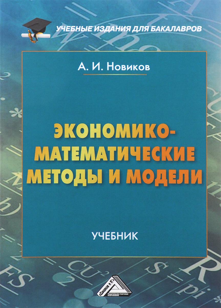 Экономико-математические методы и модели. Учебник