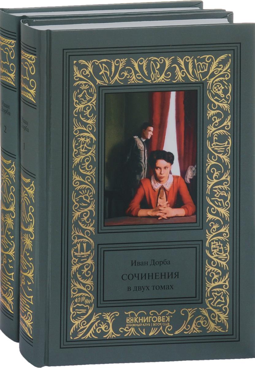 Иван Дорба. Собрание сочинений в 2 томах (комплект)