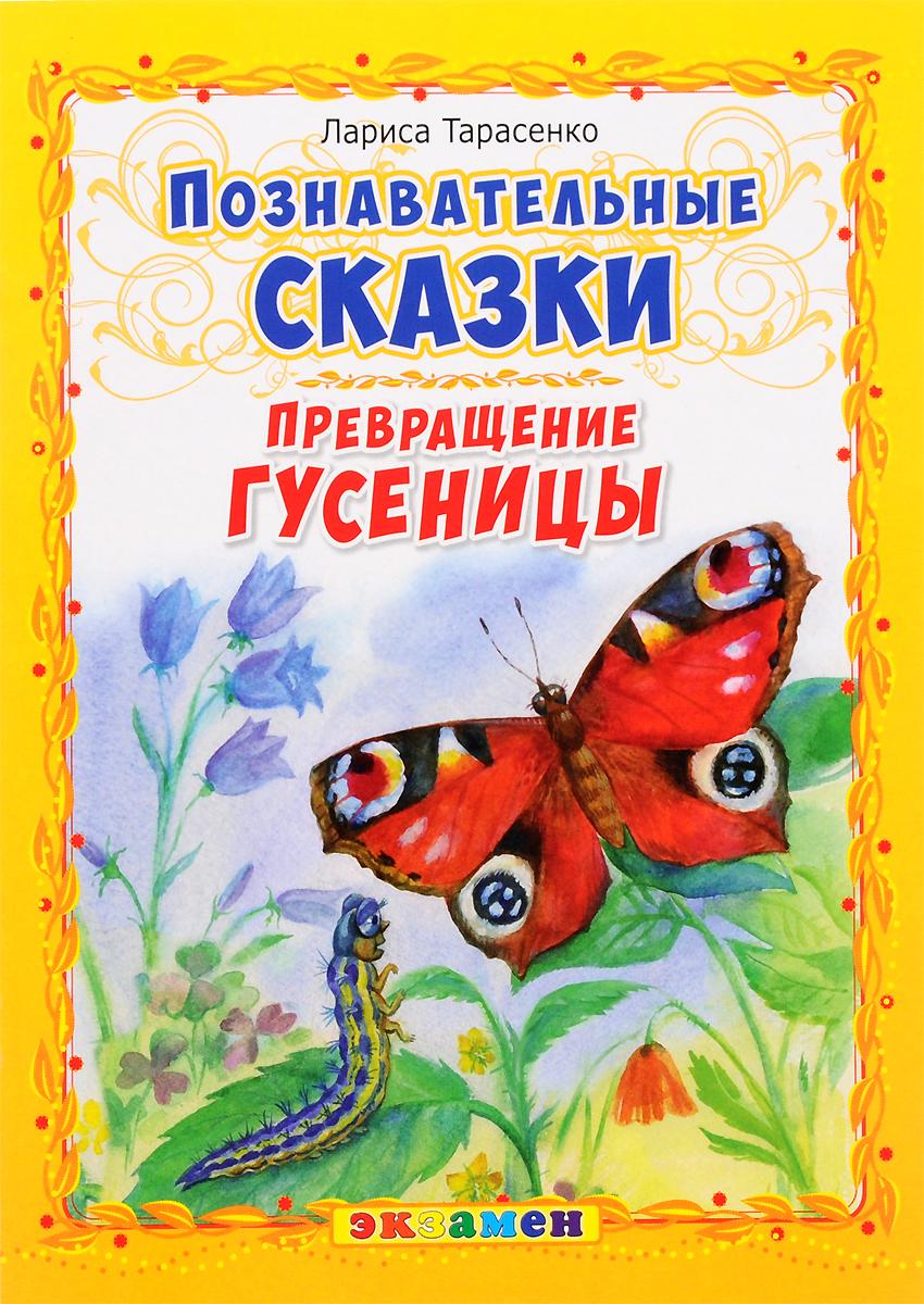 Превращение гусеницы