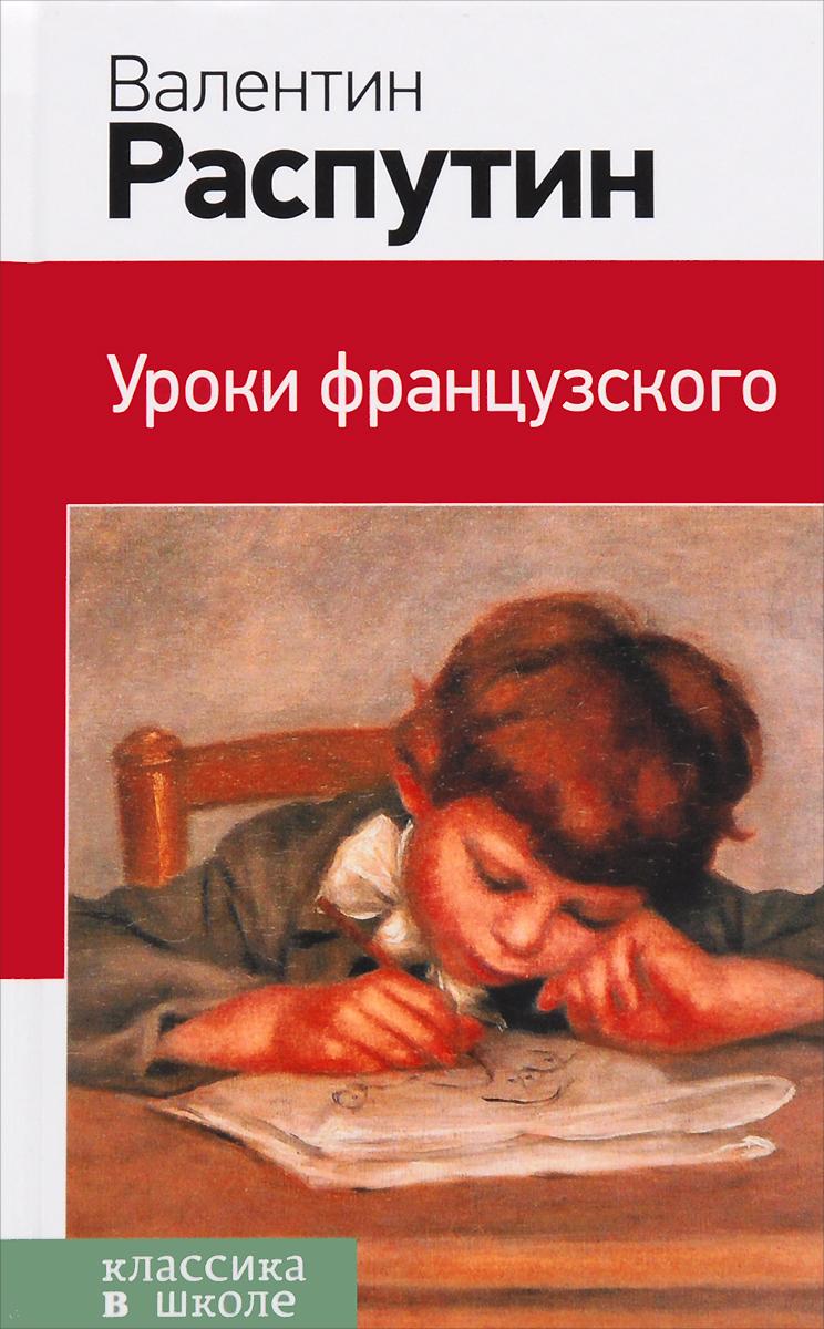 Валентин Распутин Уроки французского сычева г лучшие нестандартные уроки в начальной школе математика