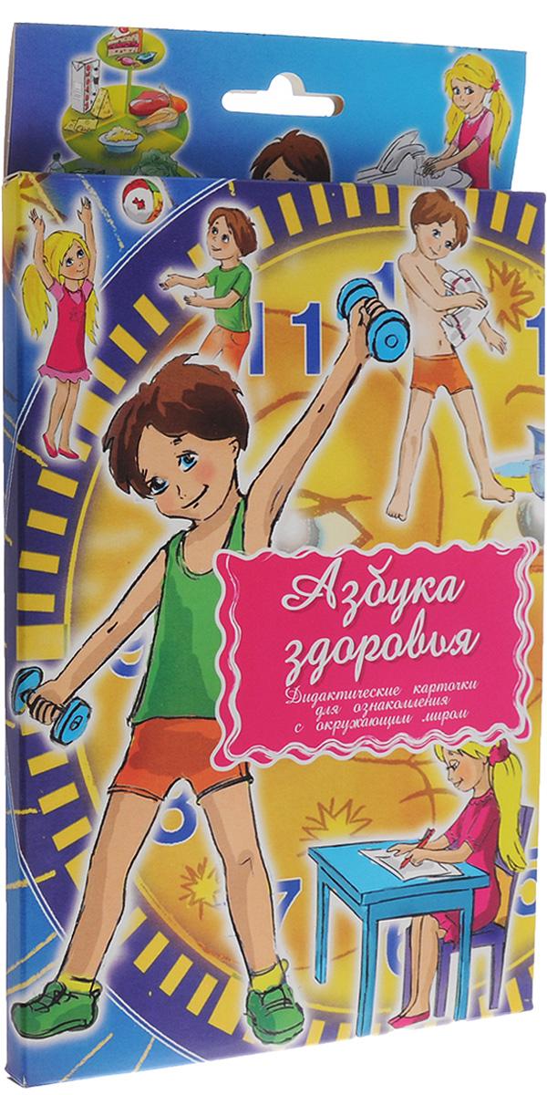 Маленький гений-Пресс Обучающие карточки Азбука здоровья кацудзо ниши золотые правила здоровья