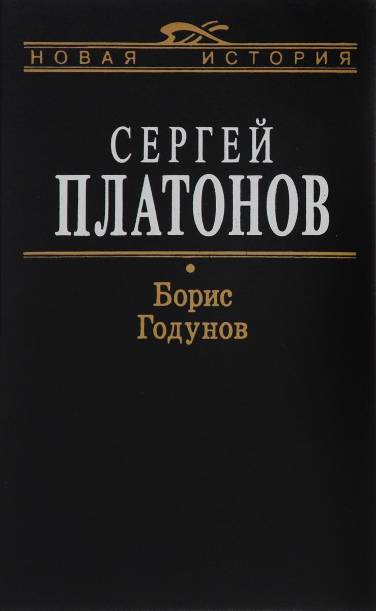 Сергей Платонов Борис Годунов борис тененбаум гений войны наполеон трон на штыках