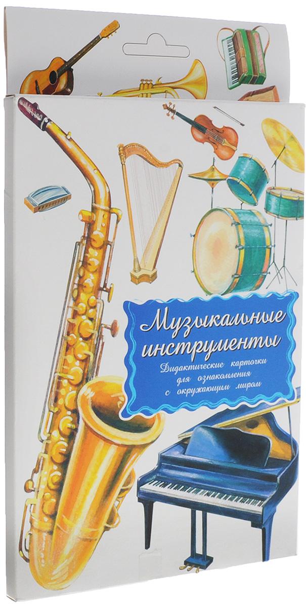 Маленький гений-Пресс Обучающие карточки Музыкальные инструменты маленький гений пресс обучающие карточки правила дорожного движения