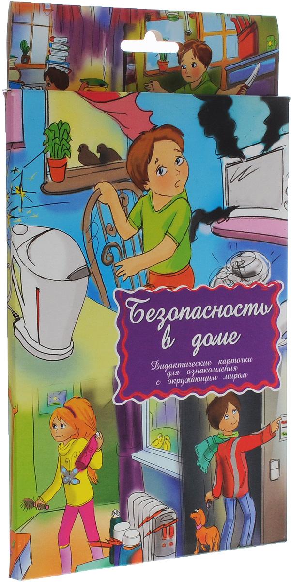 Маленький гений-Пресс Обучающие карточки Безопасность в доме маленький гений пресс обучающие карточки головные уборы обувь