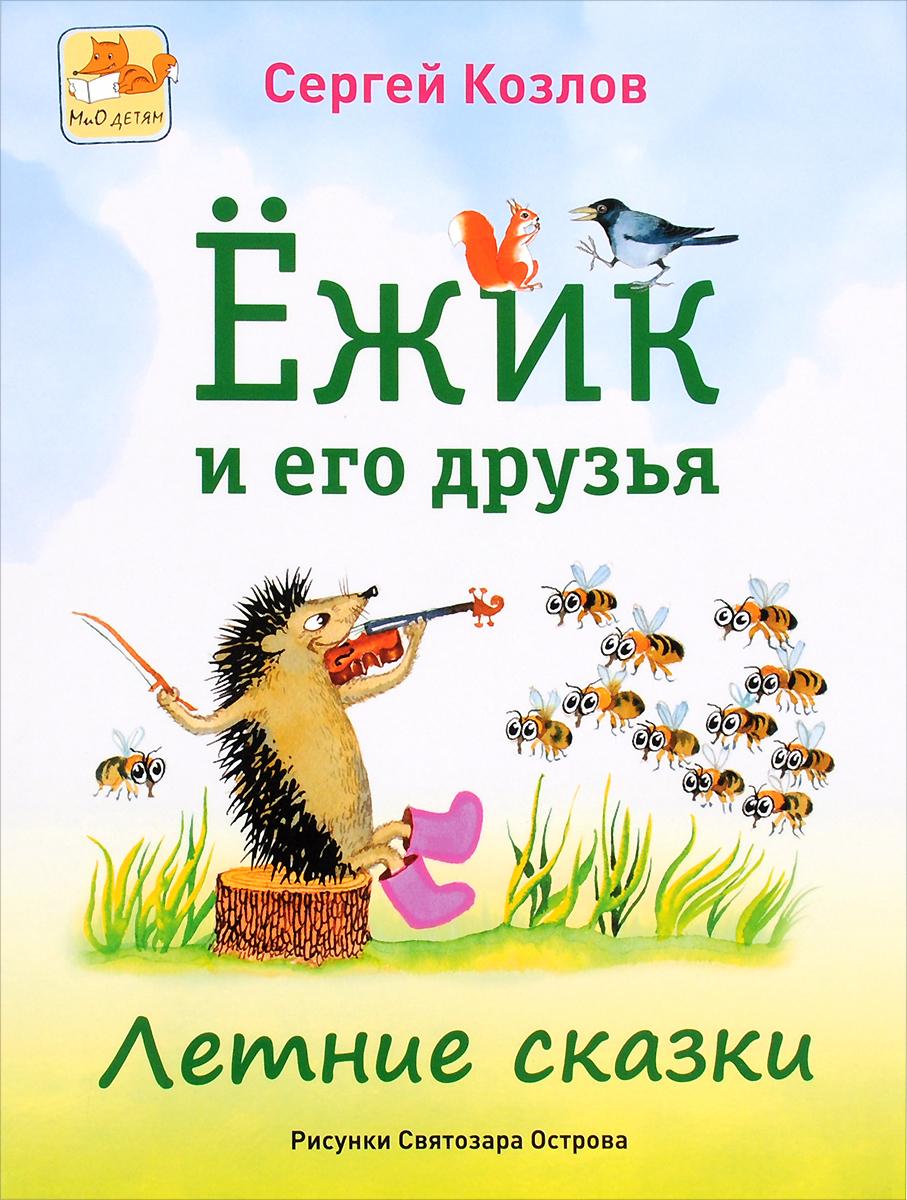 Сергей Козлов Ежик и его друзья. Летние сказки солнечный заяц и медвежонок и другие сказки
