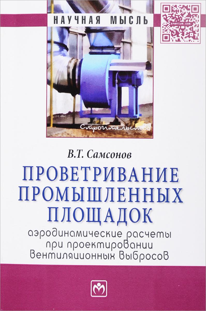 В. Т. Самсонов Проветривание промышленных площадок. Аэродинамические расчеты при проектировании вентиляционных выбросов связь на промышленных предприятиях