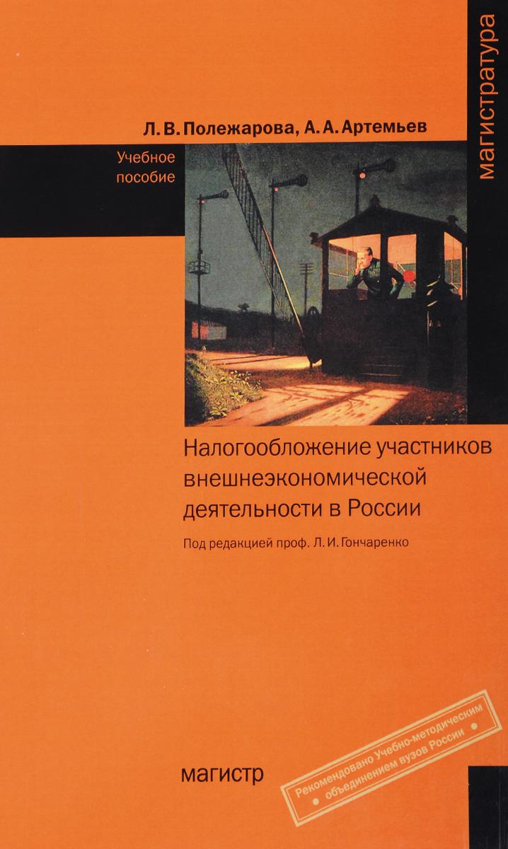 Налогообложение участников внешнеэкономической деятельности в России. Учебное пособие