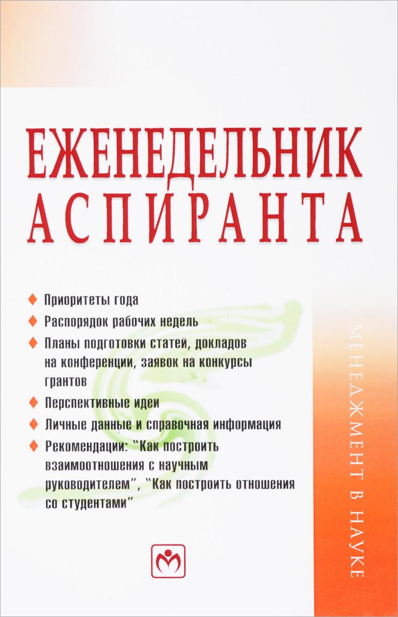 Книга Еженедельник аспиранта. Система и планы личной деятельности