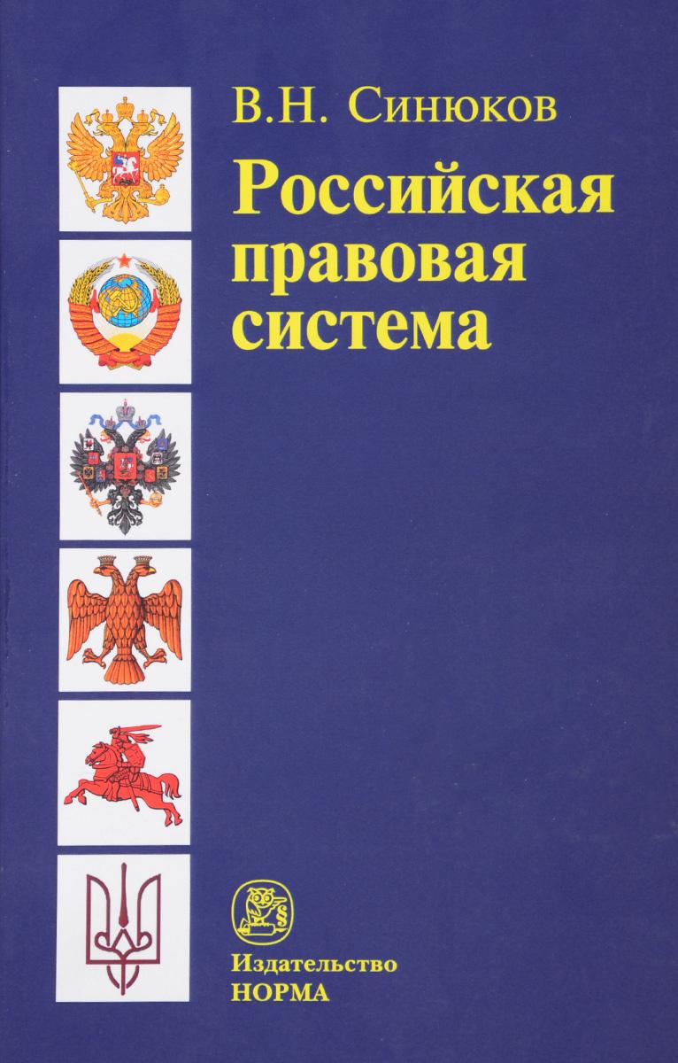 В. Н. Синюков Российская правовая система. Введение в общую теорию
