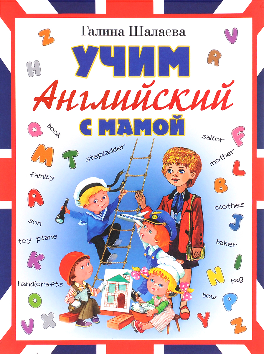 Галина Шалаева Учим английский с мамой английский язык для малышей с наклейками учим цвета