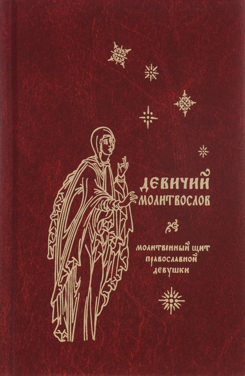 Молитвослов для православной девушки