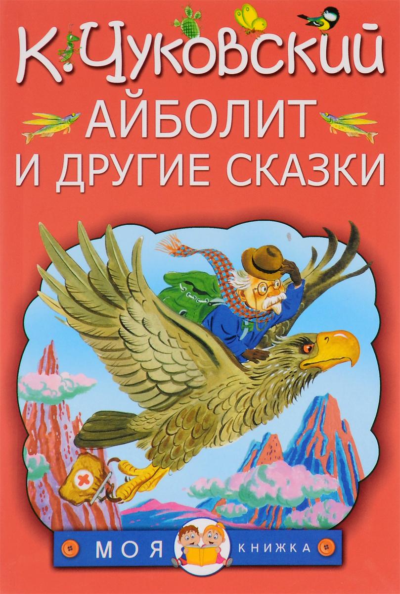 Zakazat.ru: Айболит и другие сказки. К. Чуковский