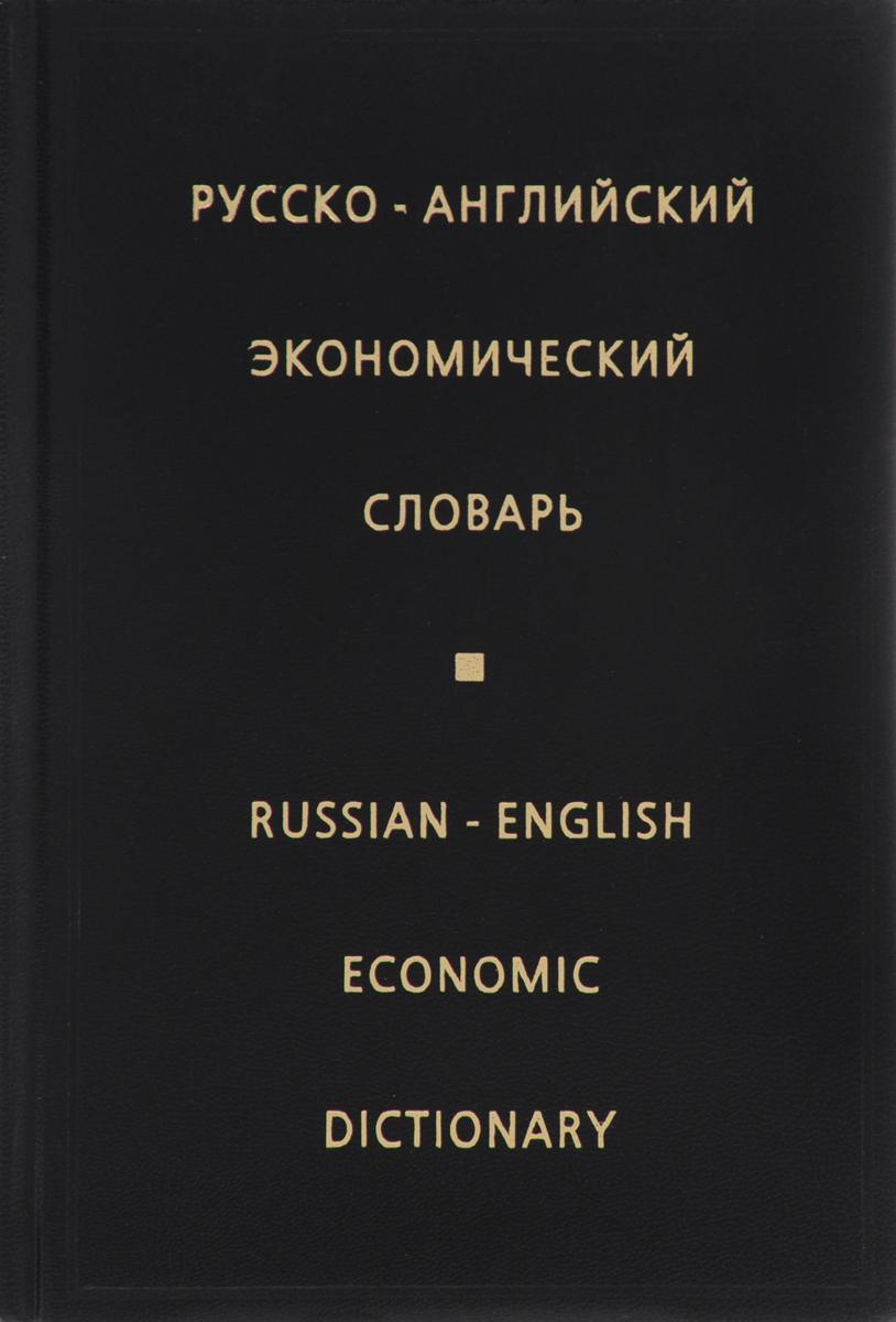 Жданова И.Ф. Русско-английский экономический словарь