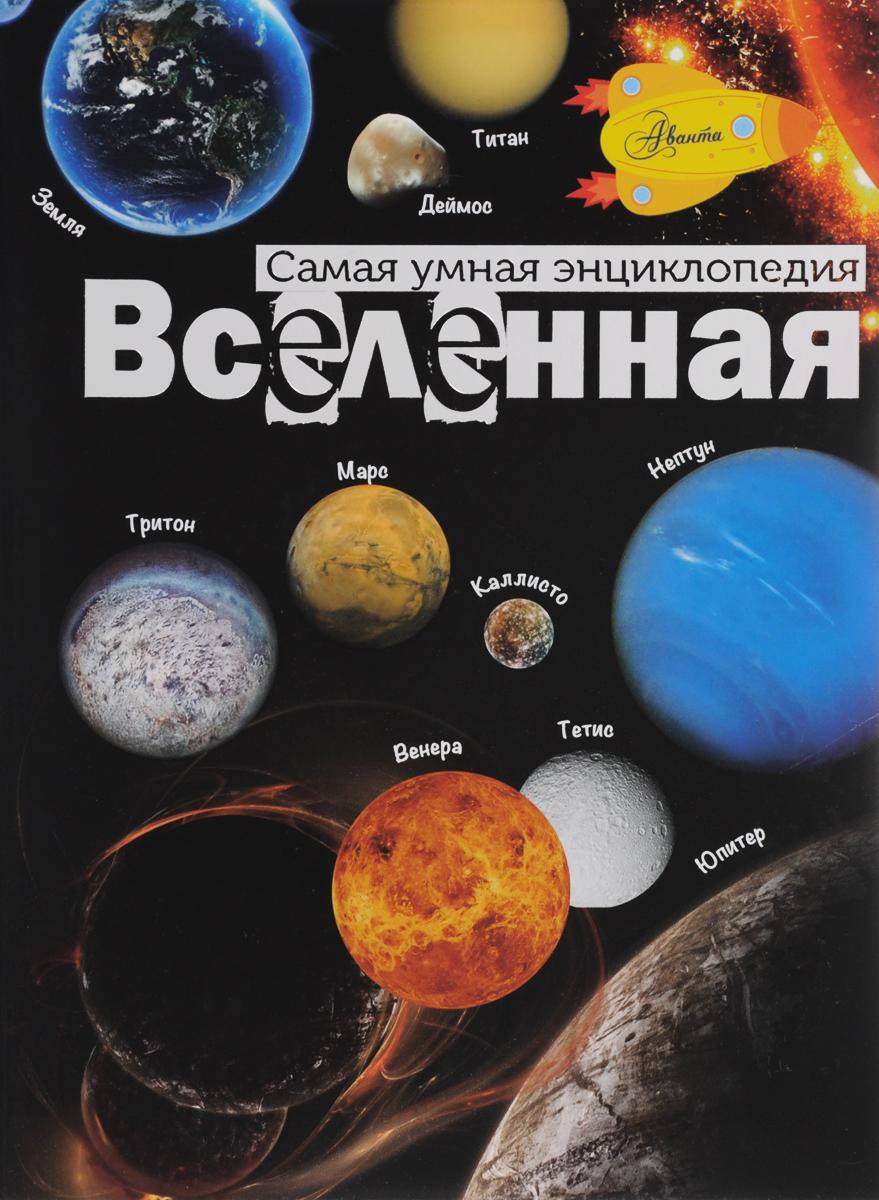 Zakazat.ru: Вселенная. М. В. Собе-Панек