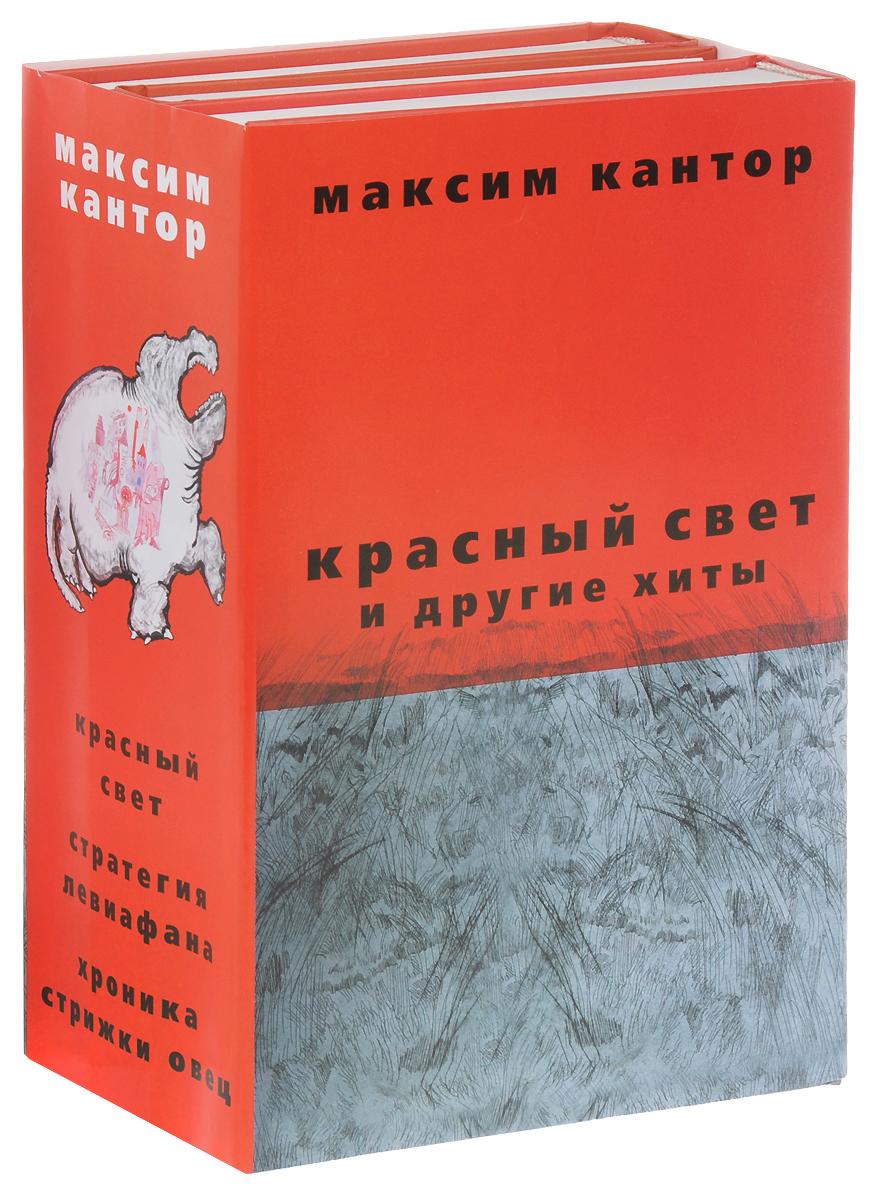 Максим Кантор Красный свет и другие хиты М. Кантора литературная москва 100 лет назад