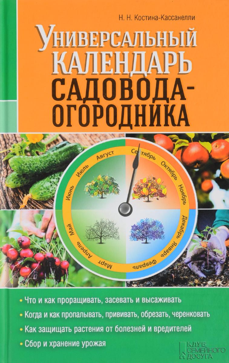 Н. Н. Костина-Кассанелли Универсальный календарь садовода-огородника