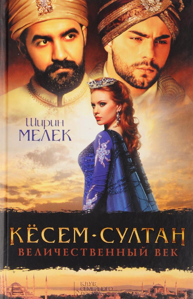 Ширин Мелек, Эмине Хелваджи -султан. Величественный век