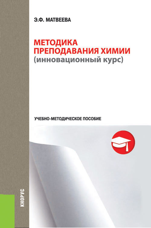 Э. Ф. Матвеева Методика преподавания химии. Учебно-методическое пособие