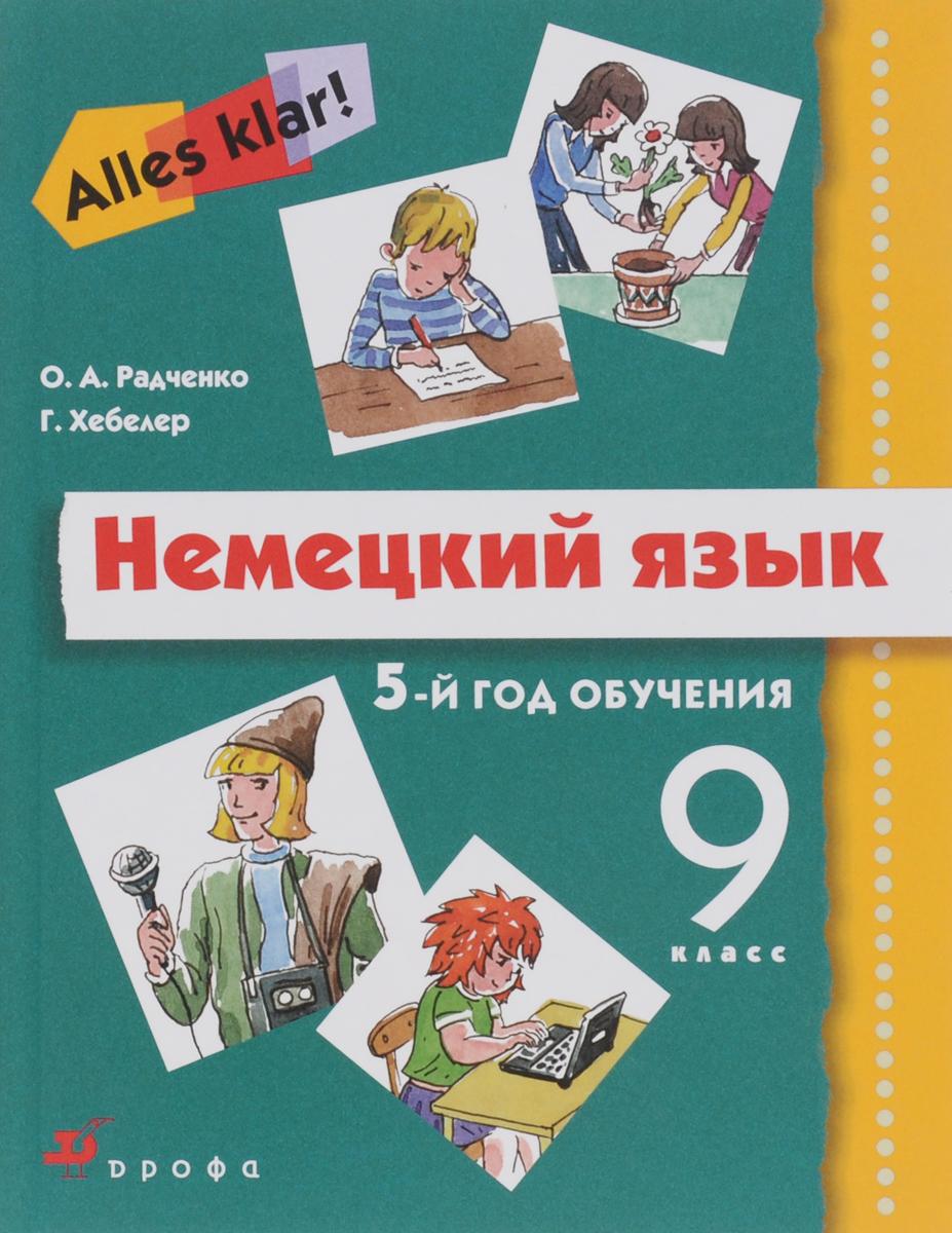 Радченко О. А., Хебелер Г. Alles Klar!9кл. (5год обуч.) Учебник+CD. страхование электронный учебник cd