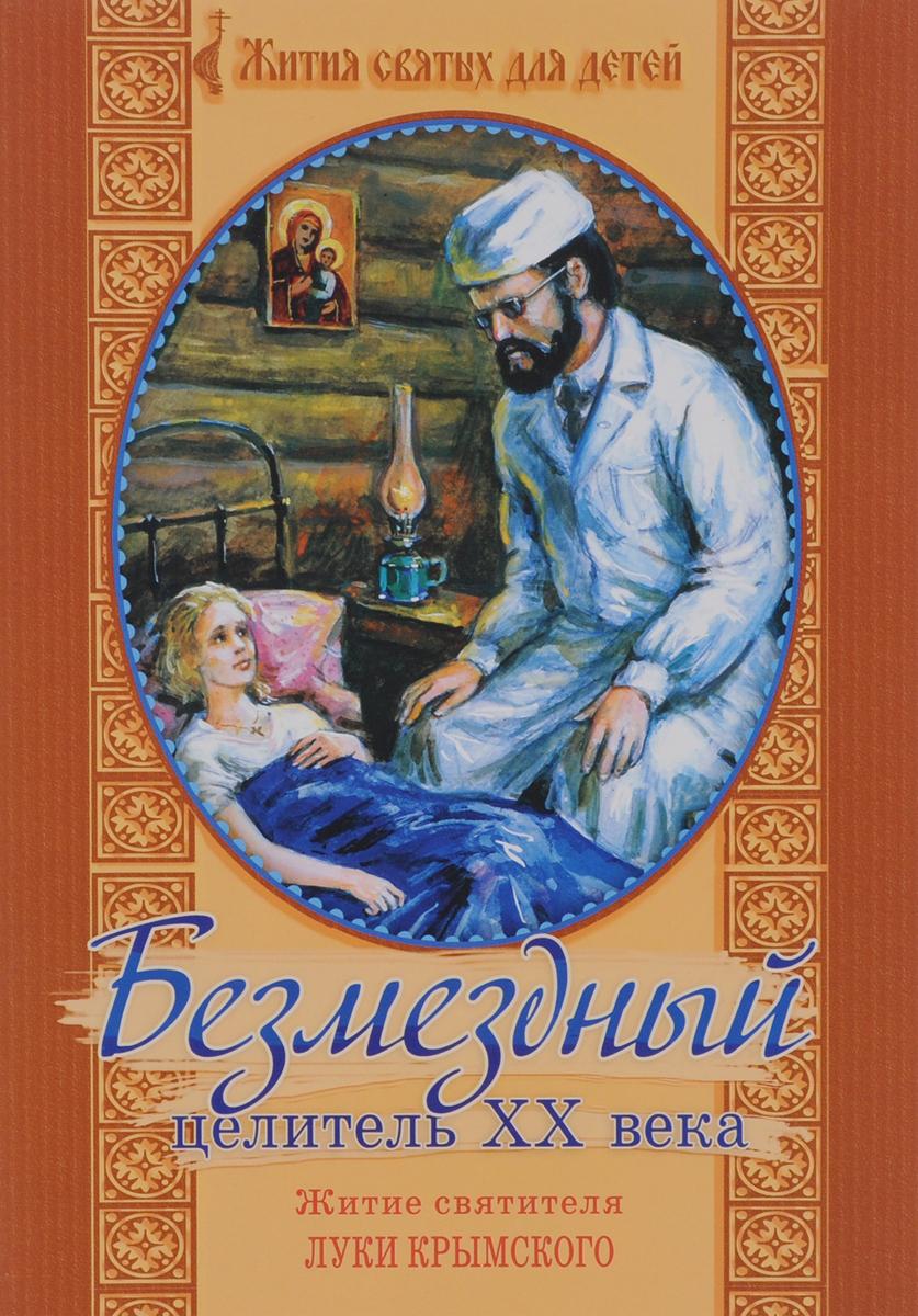 Священник Георгий Ханов. Безмездный целитель ХХ века. Житие святителя Луки Крымского