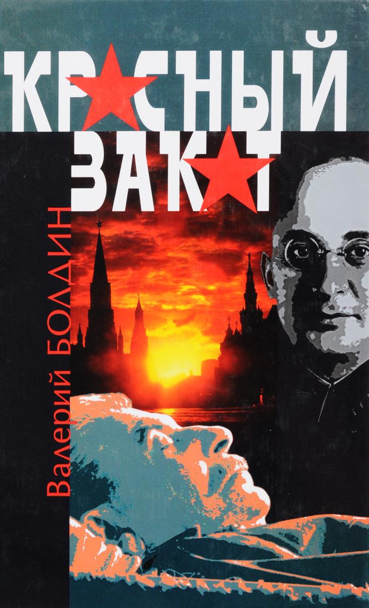 Валерий Болдин Красный закат