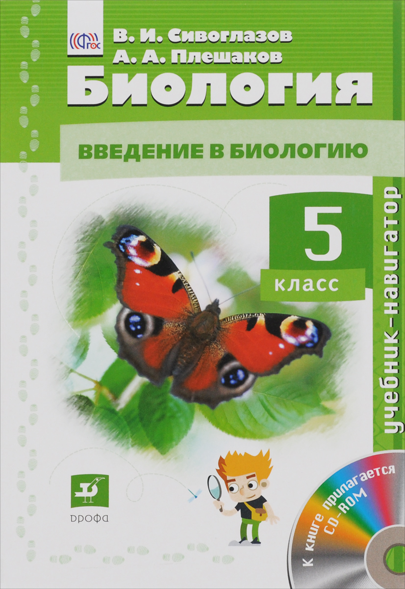 Сивоглазов В.И., Плешаков А.А. Биология. 5кл. Учебник-навигатор. Учебник + CD. (ФГОС) учебники дрофа биология 8кл учебник навигатор учебник cd фгос