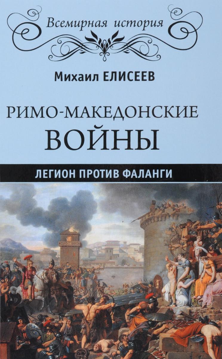 Михаил Елисеев Римо-македонские войны. Легион против фаланги михаил елисеев войны суздальской руси