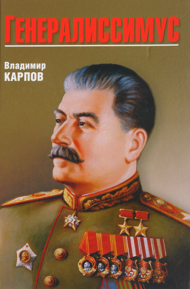 Владимир Карпов Генералиссимус