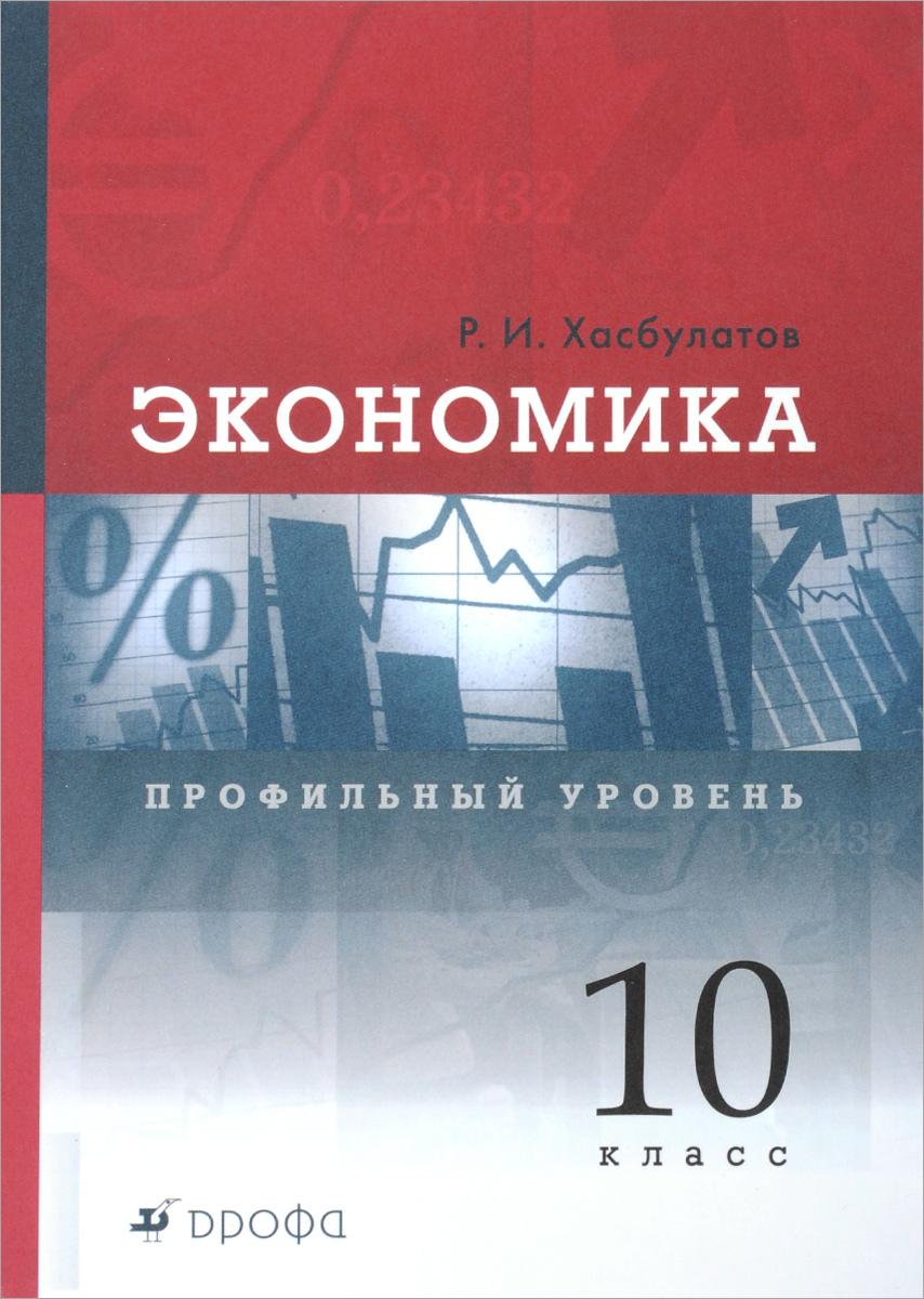 Хасбулатов Р.И. Экономика. 10 класс. Профильный уровень. Учебник экономика