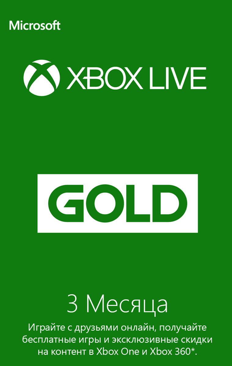 Карта подписки Xbox Live Gold (3 месяца) карта подписки 3 месяца для microsoft xbox live gold 52k 00271