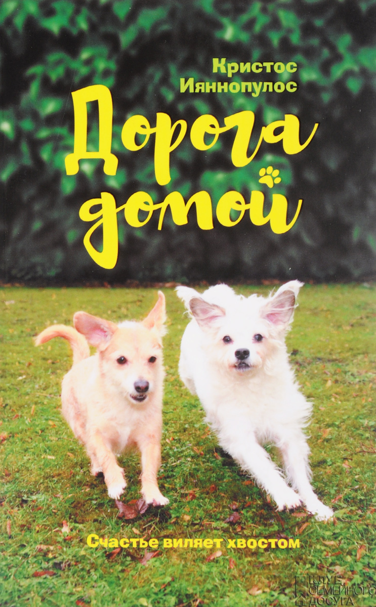 Кристос Ияннопулос Дорога домой маленькие собачки в отдам в дар