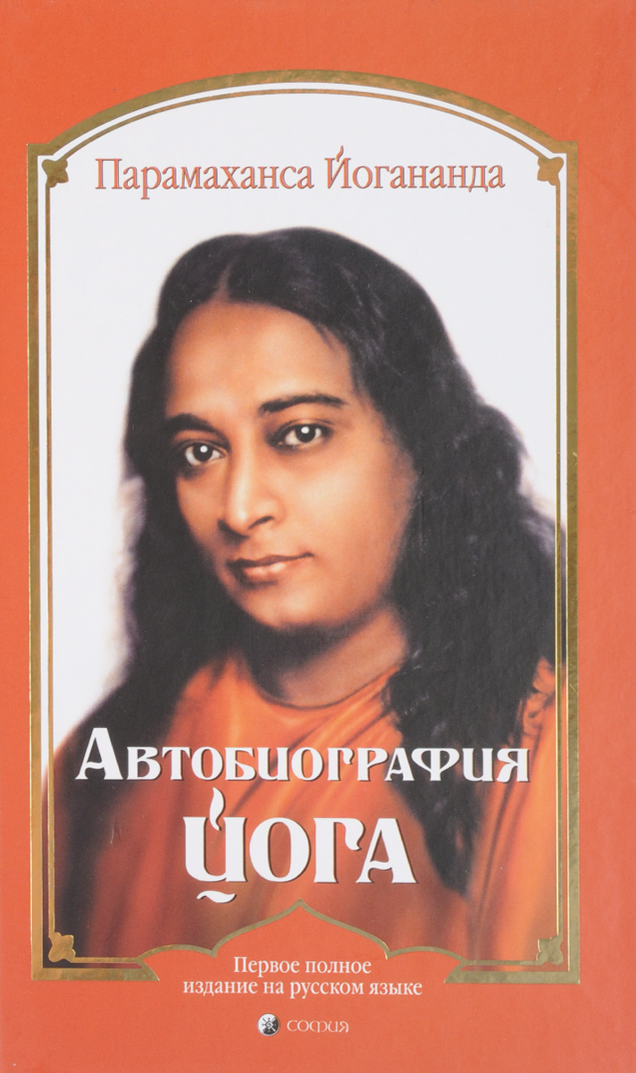 Автобиография йога. Парамаханса Йогананда