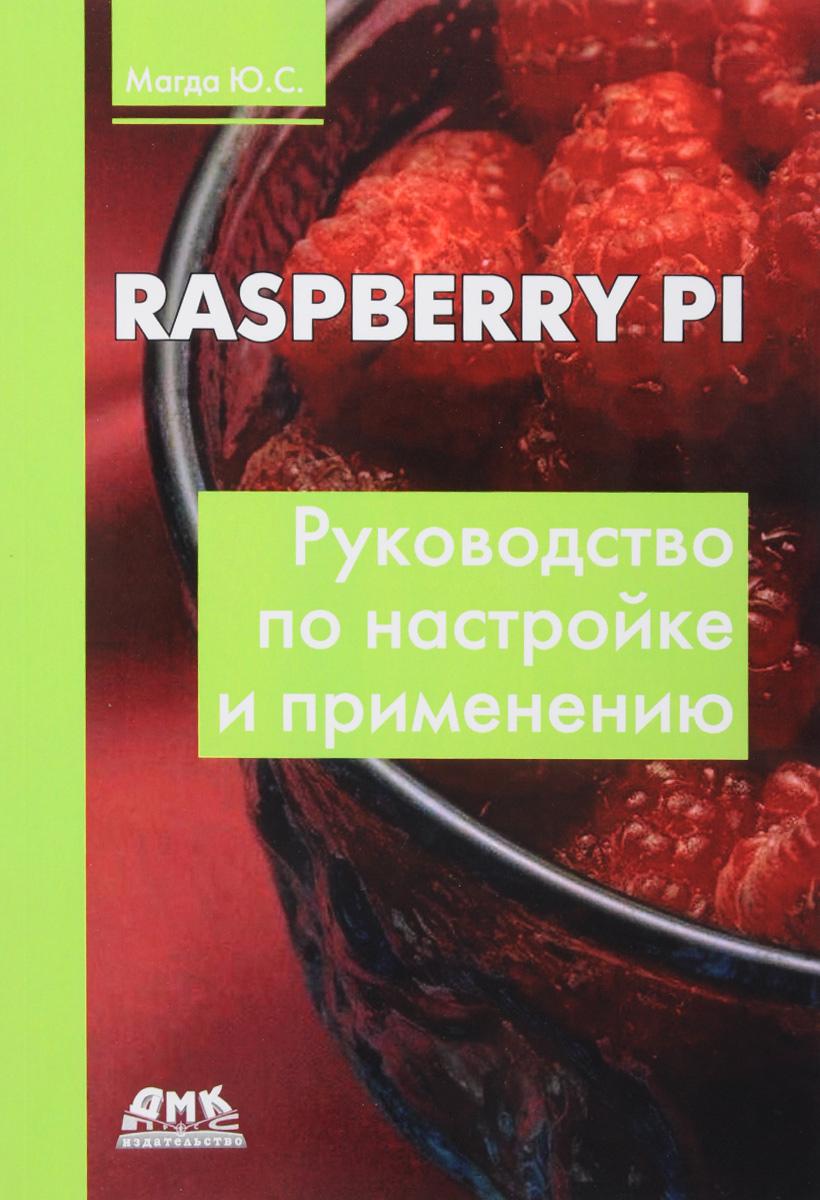 Ю. С. Магда. Raspberry Pi. Руководство по настройке и применению