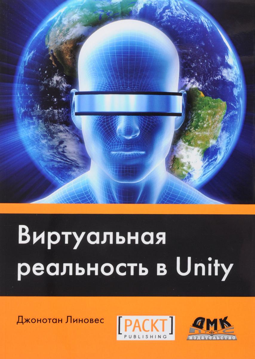 Джонотан Линовес Виртуальная реальность в Unity unity 3 x游戏开发实例 游戏设计与开发技术丛书