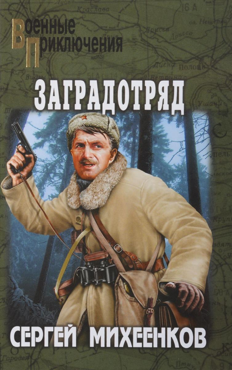Сергей Михеенков Заградотряд михеенков с е рокоссовский