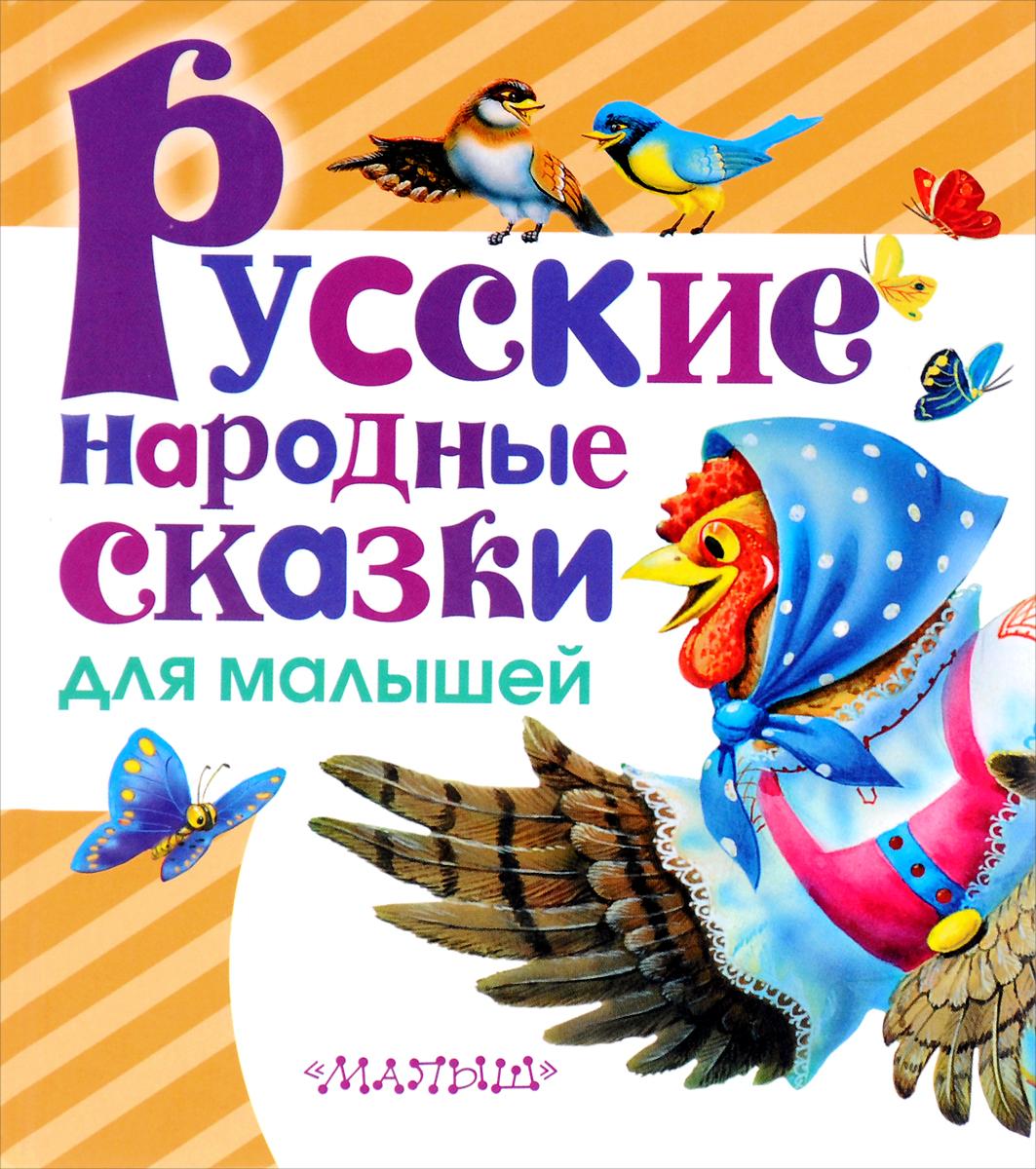 Толстой Алексей Николаевич; Науменко Георгий Маркович Русские народные сказки для малышей