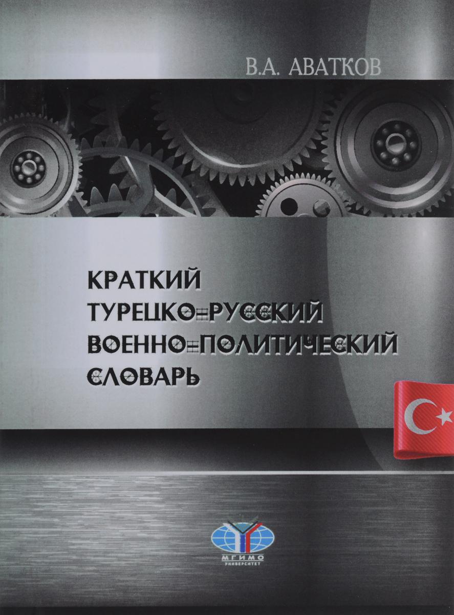 В. А. Аватков. Краткий турецко-русский военно-политический словарь