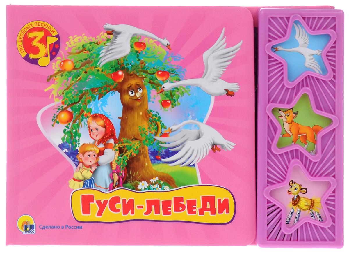 Гуси-Лебеди. Книжка-игрушка