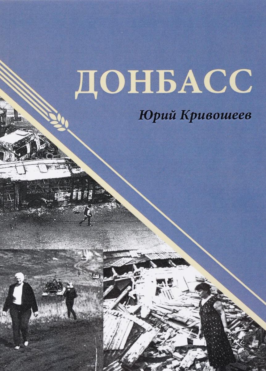 Юрий Кривошеев Донбасс