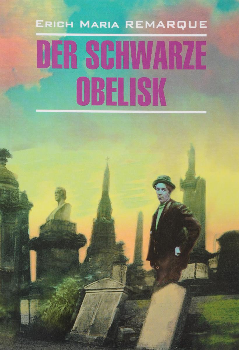 Erich Maria Remarque Der Schwarze Obelisk / Черный обелиск дутики der spur der spur de034awkyw71