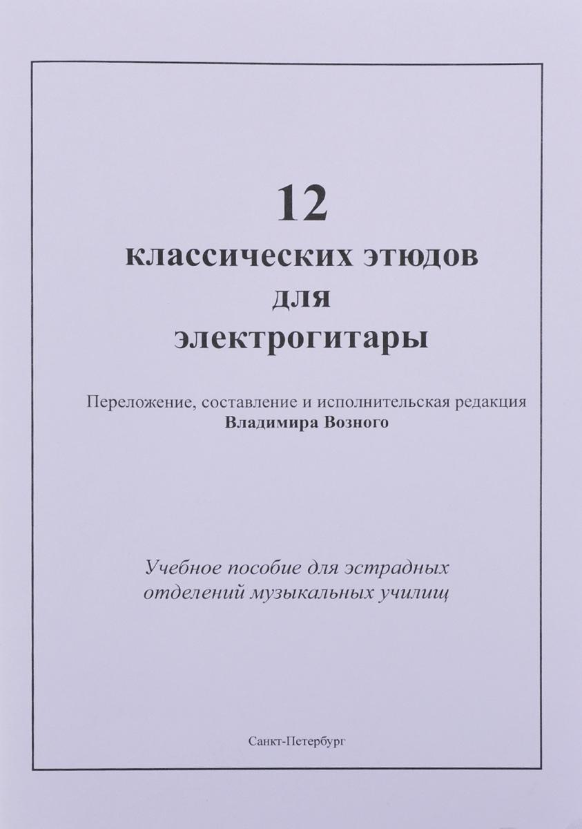 12 классических этюдов для электрогитары. Учебное пособие