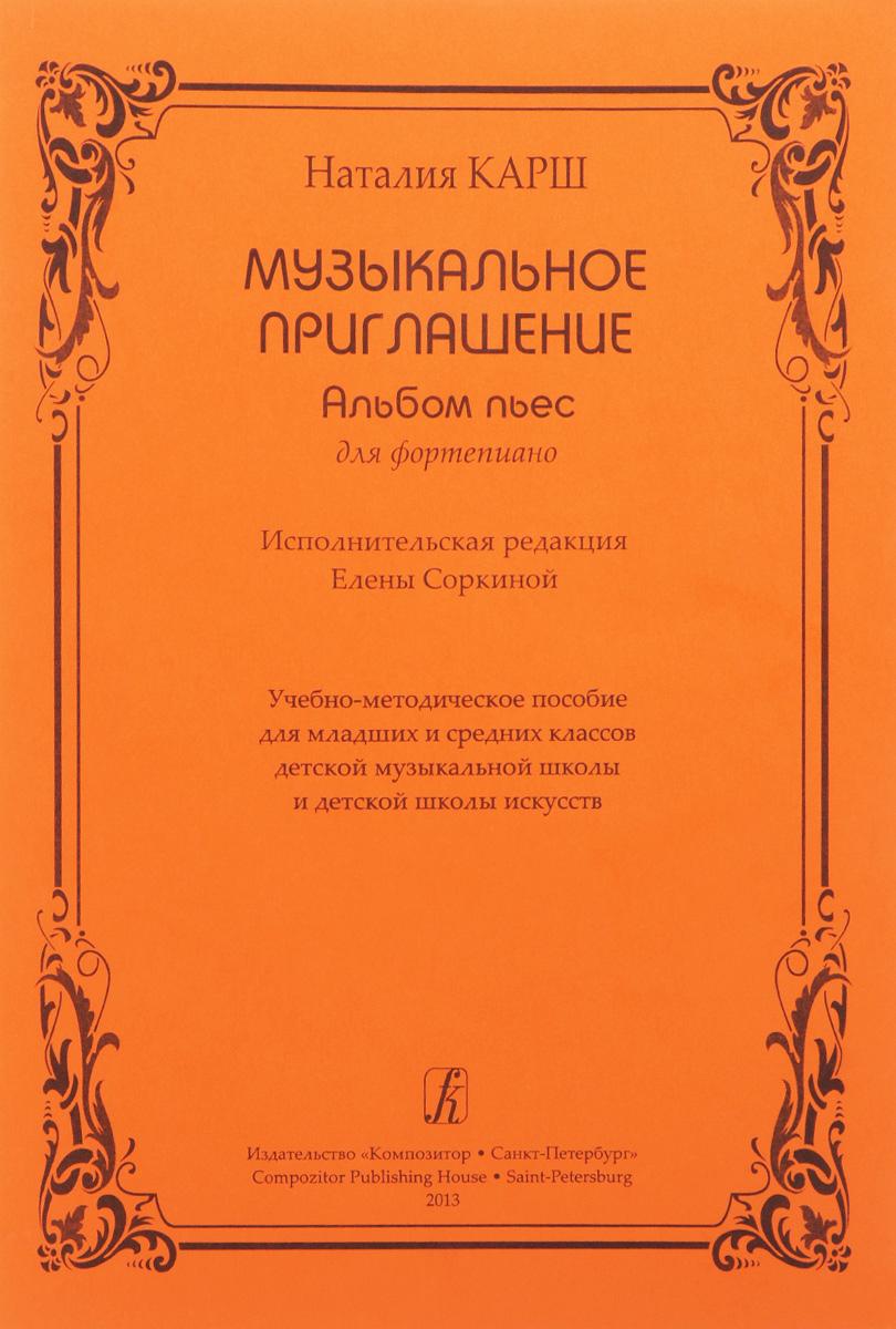 Наталия Карш. Музыкальное приглашение. Альбом пьес для фортепиано